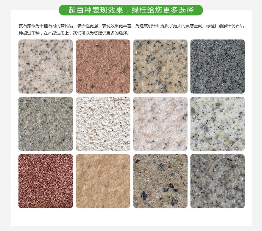 3-真石系列单页_13.jpg